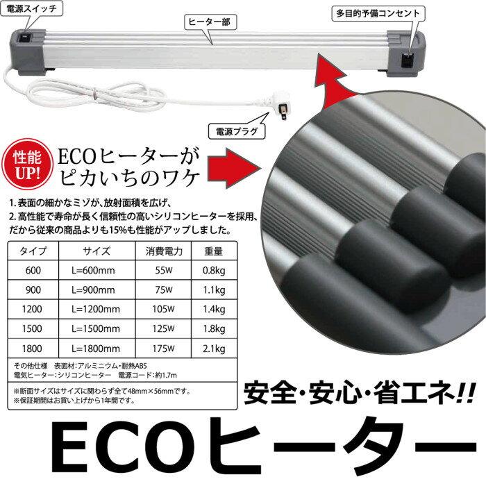 ECOヒーター1800(エコヒーター/L=1800mm)安心・安全・省エネ! らくらく設置で操作も簡単! 環境にやさしいエコヒーター登場。やさしい暖かさが、冬の生活を快適にします。