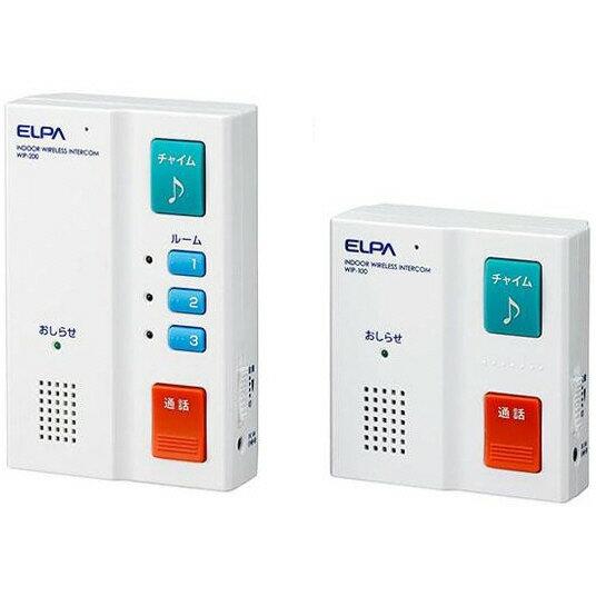 【ポイント10倍】【送料無料】【あす楽】インターホン ドアホン 呼出 チャイム ELPA(エルパ) ワイヤレスインターホン 親機&子機セット WIP-200S