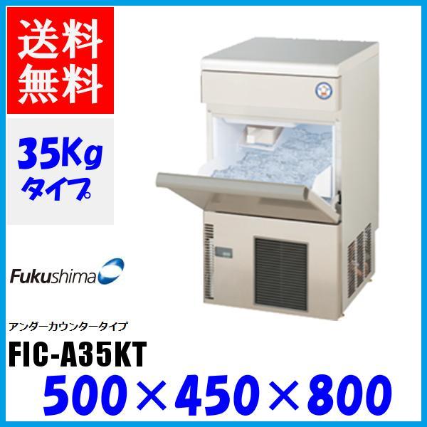 フクシマ 製氷機 キューブアイス FIC-A35KT アンダーカウンター 35Kg 業務用 福島工業