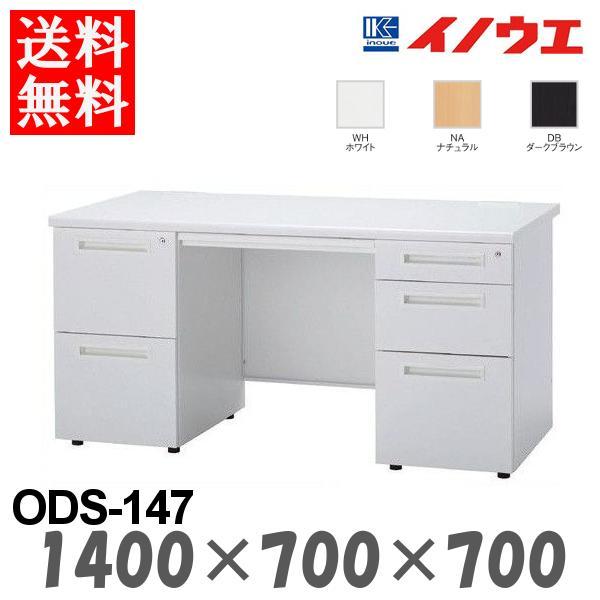 井上金庫 オフィスデスク ODS-147 W1400 D700 H700 事務机 スチールデスク