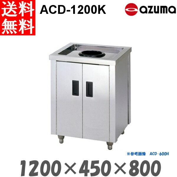 新品 税込み 送料無料 東(AZUMA)製作所 ダストキャビネット ACD-1200K W1200・D450・H800