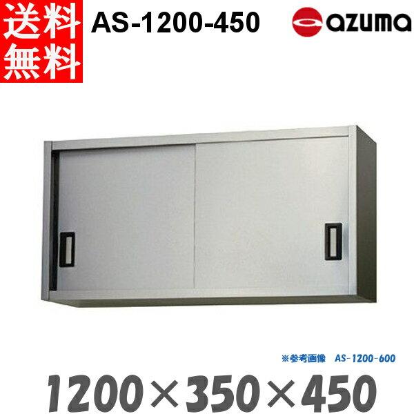 東製作所 ステンレス吊戸棚 AS-1200-450 AZUMA