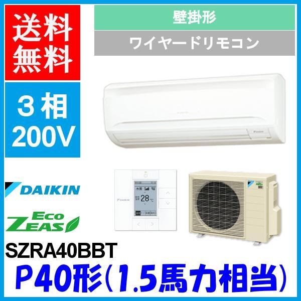 ダイキン エアコン EcoZEAS SZRA40BBT 壁掛形  1.5馬力 シングル 三相200V ワイヤード