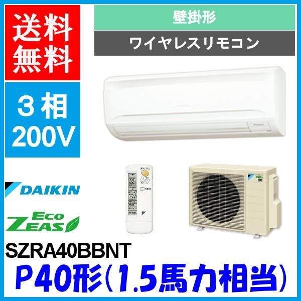 ダイキン エアコン EcoZEAS SZRA40BBNT 壁掛形  1.5馬力 シングル 三相200V ワイヤレス