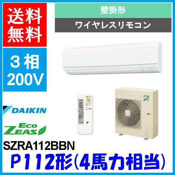 ダイキン エアコン EcoZEAS SZRA112BBN 壁掛形  4馬力 シングル 三相200V ワイヤレス