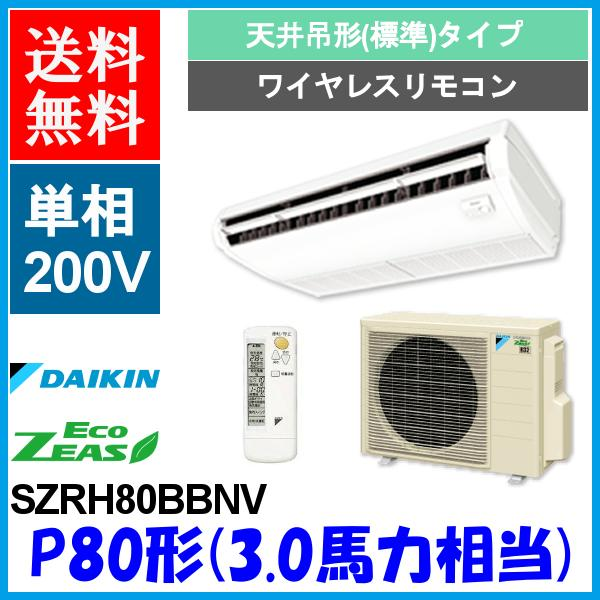 ダイキン エアコン EcoZEAS SZRH80BBNV 天井吊形  3馬力 シングル 単相200V ワイヤレス