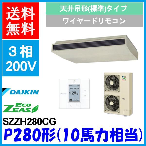 ダイキン エアコン EcoZEAS SZZH280CG 天井吊形  10馬力 シングル 三相200V ワイヤード
