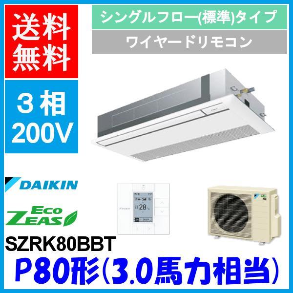 ダイキン エアコン EcoZEAS SZRK80BBT 天井カセット1方向 シングルフロー 3馬力 シングル 三相200V ワイヤード
