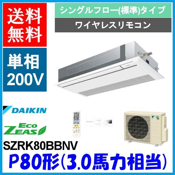 ダイキン エアコン EcoZEAS SZRK80BBNV 天井カセット1方向 シングルフロー 3馬力 シングル 単相200V ワイヤレス