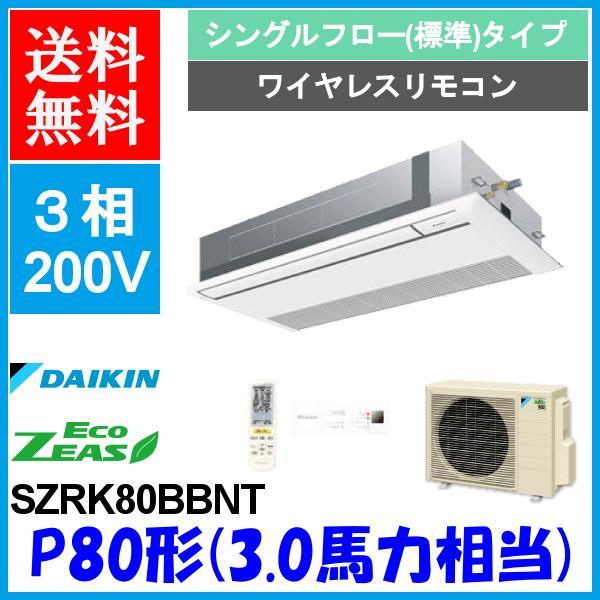 ダイキン エアコン EcoZEAS SZRK80BBNT 天井カセット1方向 シングルフロー 3馬力 シングル 三相200V ワイヤレス