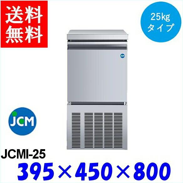 JCM 製氷機 キューブアイス JCMI-25 25kg