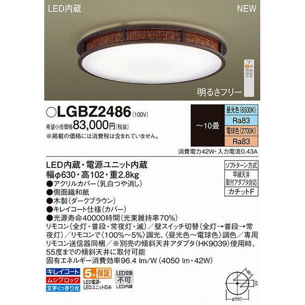 (送料無料(一部地域除く)・代引不可)パナソニック LGBZ2486 和風シーリングライト LED 調光 調色 ~10畳 (L)