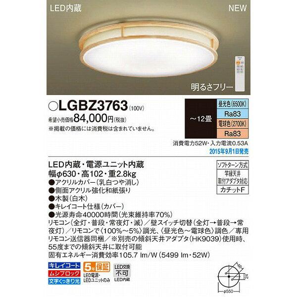 (送料無料(一部地域除く)・代引不可)パナソニック LGBZ3763 和風シーリングライト LED 調光 調色 ~12畳 (L)