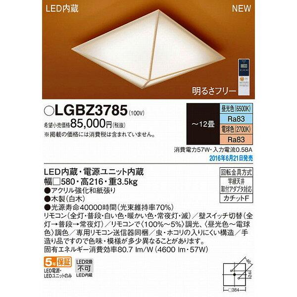 (送料無料(一部地域除く)・代引不可)パナソニック LGBZ3785 和風シーリングライト LED 調光 調色 ~12畳 (L)