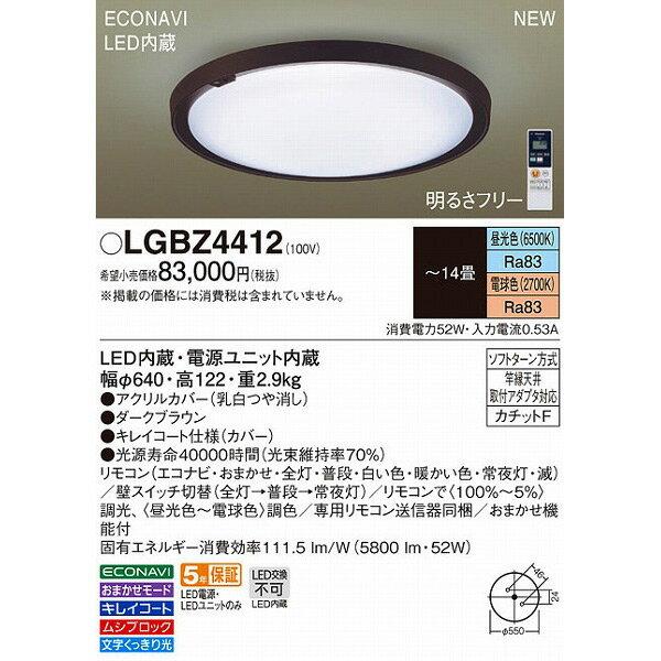 (送料無料(一部地域除く)・代引不可)パナソニック LGBZ4412 シーリングライト LED 調光 調色 ~14畳 (L)