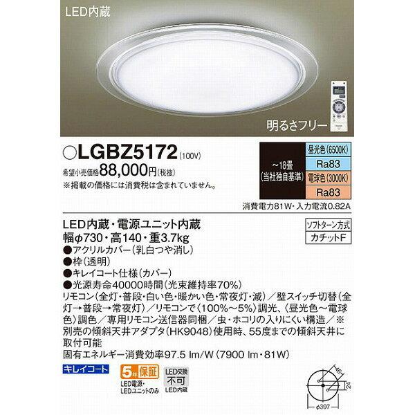 (送料無料(一部地域除く)・代引不可)パナソニック LGBZ5172 シーリングライト LED 調光 調色 ~18畳 (L)