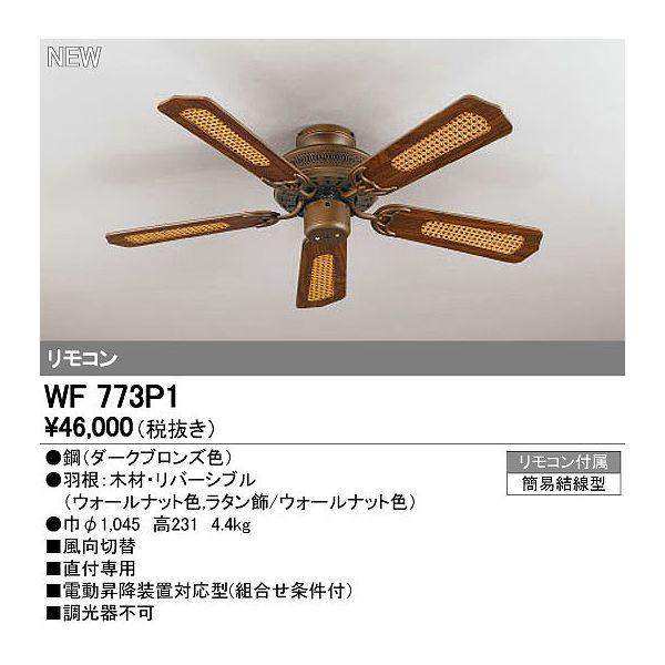 (送料無料(一部地域除く)・代引不可)オーデリック WF773P1 シーリングファン (L)