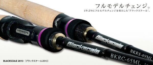 バレーヒル ミッションタックルデザイン ブラックスケール 2013 BKRS-64LS 【大型商品】