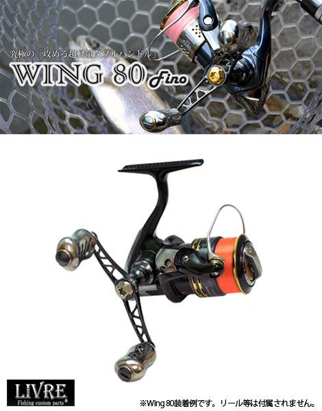メガテック リブレ ウイング 80 (Wing80) シマノS1用 LIVRE 【お取り寄せ商品】【送料無料!】