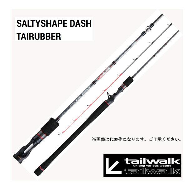 """テイルウォーク(tailwalk) ソルティシェイプダッシュ 67L/FSL """"TAIRUBBER""""【大型商品】"""