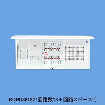 パナソニック スタンダード住宅分電盤 リミッタースペース付 大型フリースペース付 露出・半埋込両用形 回路数10+回路スペース2 60A コスモパネルコンパクト21 BQRD36102