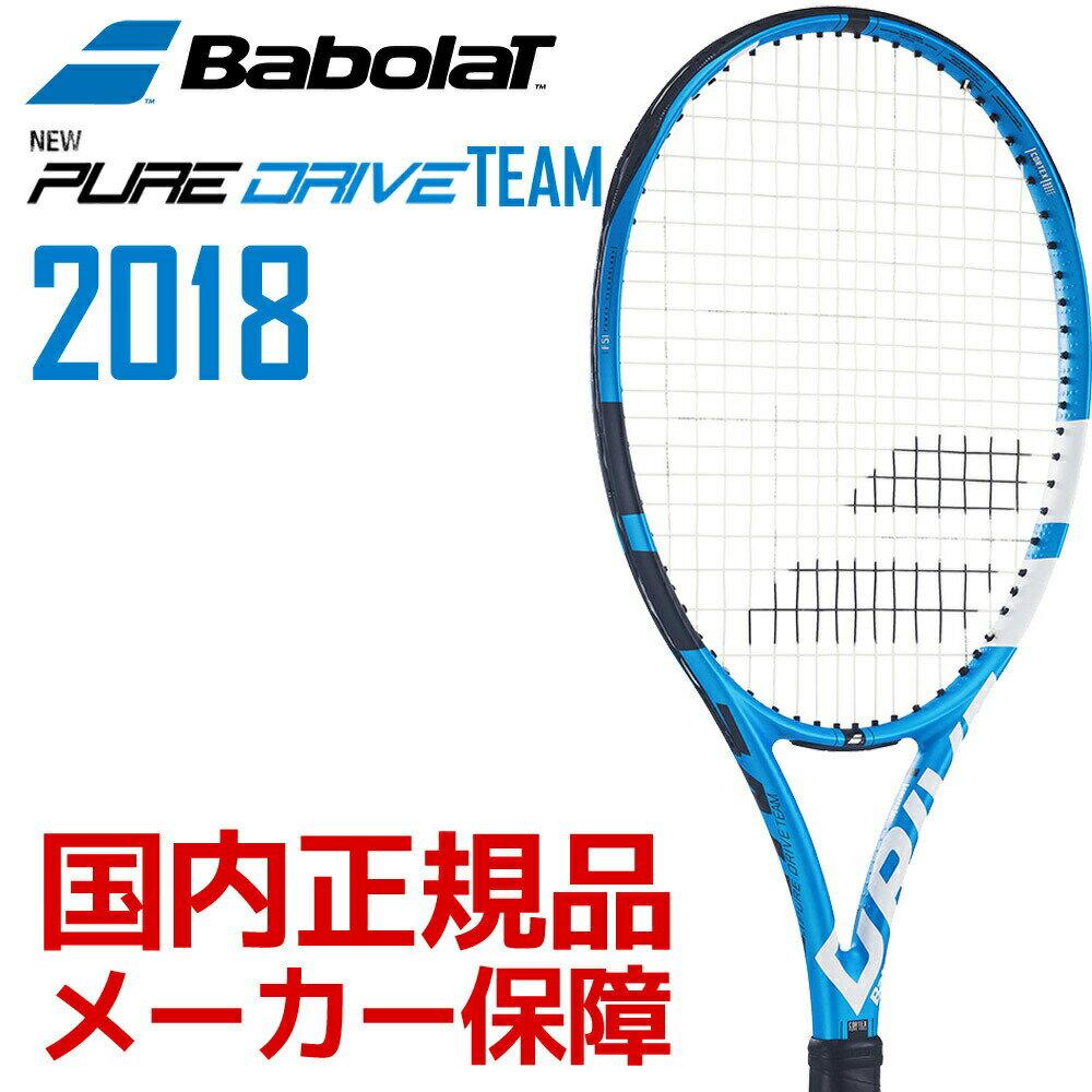 「あす楽対応」「3大購入特典付!」バボラ Babolat テニス硬式テニスラケット  PURE DRIVE TEAM ピュアドライブチーム BF101339  2018新製品『即日出荷』