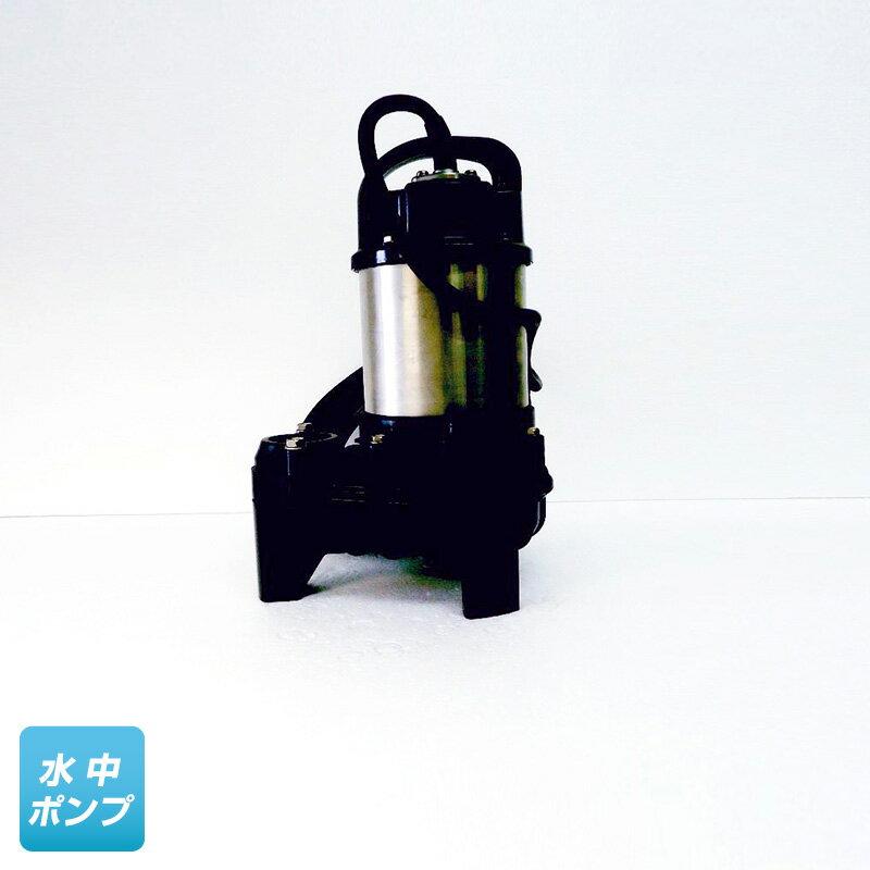 40PN2.25 (鶴見製作所)非自動形(手動) 三相 200V 0.25kW 水中ポンプ