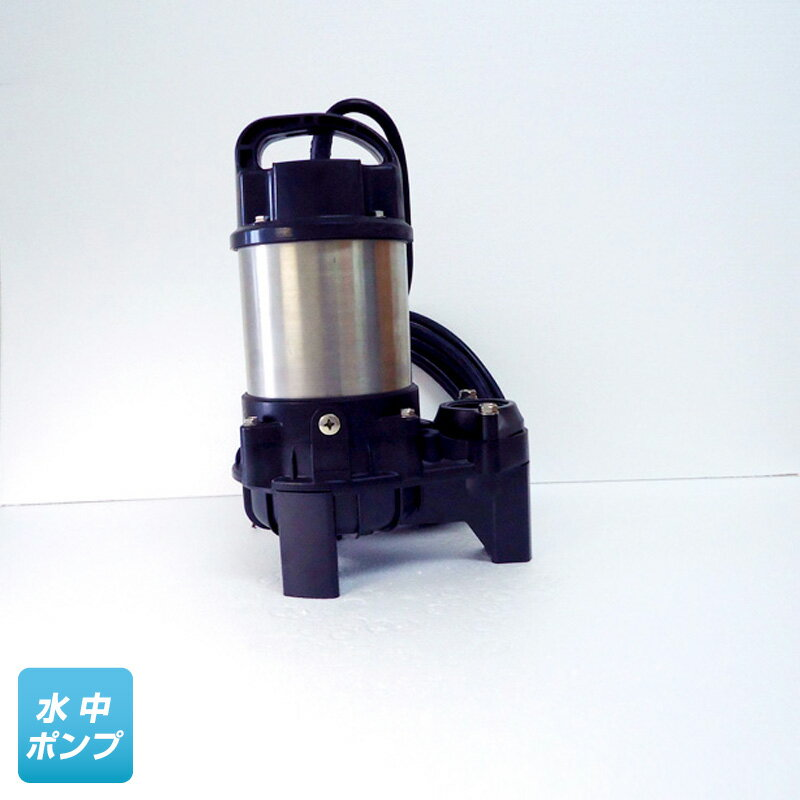 40PU2.25S (鶴見製作)非自動形(手動) 単相 100V 0.25kW 水中ポンプ