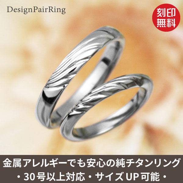 純チタンマリッジリング(金属アレルギー対応チタン結婚指輪)セミオーダー・ペアリングM029刻印無料 ブライダルリング 大きいサイズの指輪 ウェーブライン指輪 肌が弱い人の指輪 金属アレルギー 指輪
