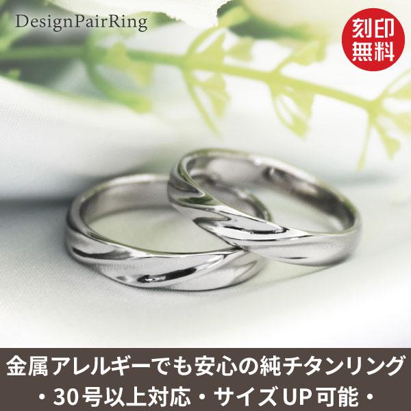 純チタンマリッジリング(金属アレルギー対応の結婚指輪)セミオーダー・ペアリングM031刻印無料 ブライダルリング 結婚記念日の指輪 ウェーブデザインリング 肌が弱い人の指輪 大きいサイズ指輪 金属アレルギー 指輪