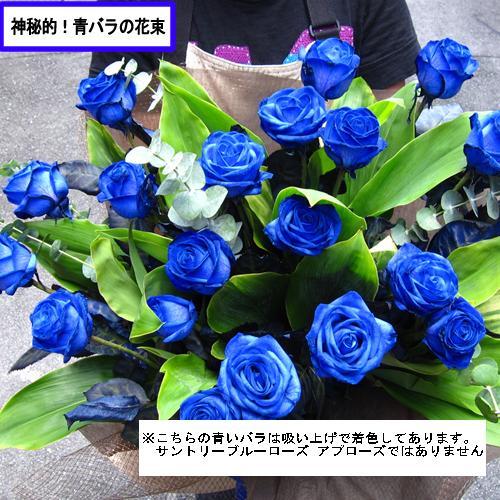 青いバラ・幸せを呼ぶ・青バラ・花束【送料無料】