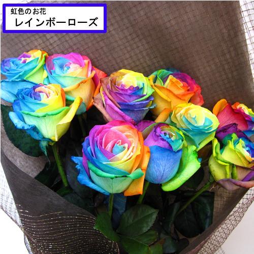 レインボーローズ・幸せを呼ぶ・虹色・花束【送料無料】