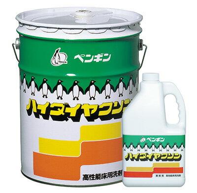 ペンギン ハイダイヤクリン (4L×4入) 【業務用 強力アルカリ洗浄剤 60倍希釈】
