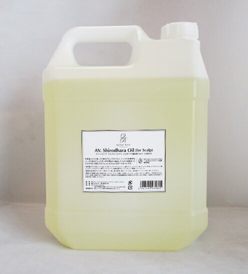 QueenRoseCosmeticLine アーユルヴェーダ シロダーラ オイル 4L