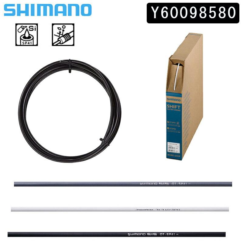 SHIMANO(シマノ) SIS-SP41 アウターケーシングボックス[ワイヤーアクセサリー][消耗品・ワイヤー類]