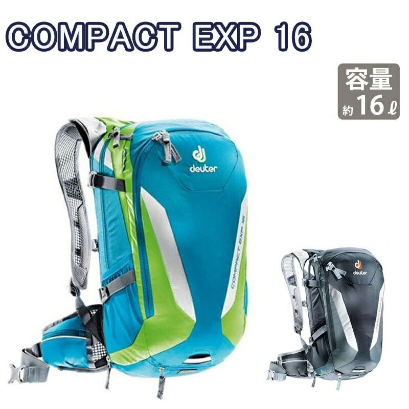 deuter コンパクトEXP16