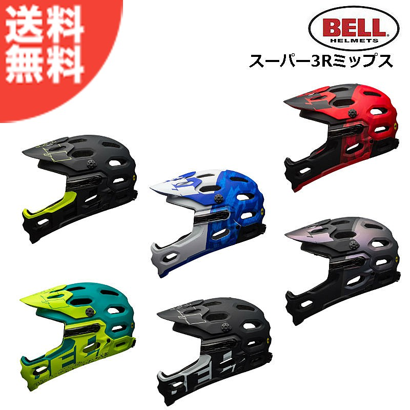 BELL(ベル) 2017年モデル Super 3R Mips (スーパー3Rミップス)[一般][バイザー付き]