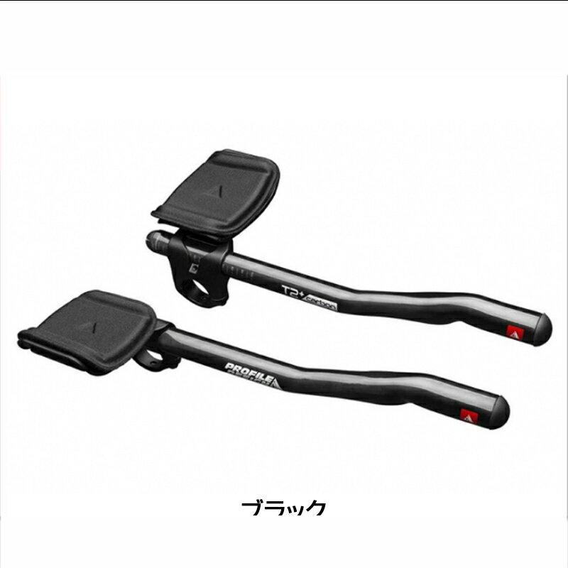 PROFILE DESIGN(プロファイルデザイン) T2+ カーボン ブラック[ハンドル・ステム・ヘッド][トライアスロン/TT用][エアロハンドルバー]