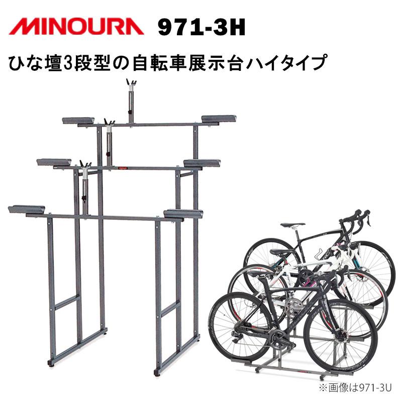 MINOURA(ミノウラ、箕浦) 971-3H ディスプレイスタンド3台用(背高用)[複数台用][タワー型]