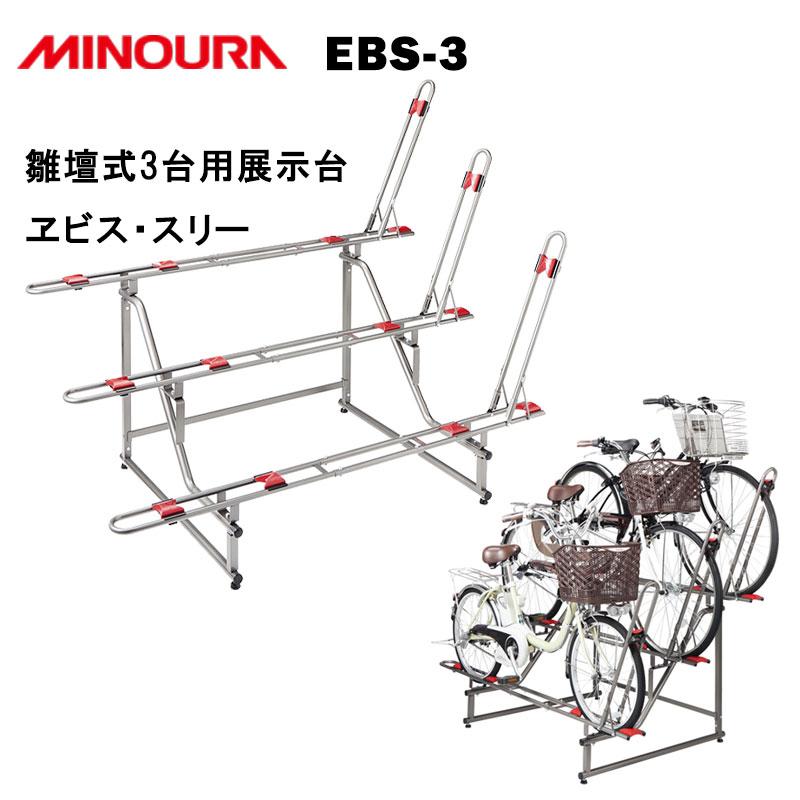 MINOURA(ミノウラ、箕浦) EBS-3 ディスプレイスタンド3台用(電動アシスト可)[複数台用][タワー型]