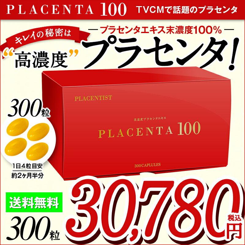 プラセンタ サプリ 「プラセンタ100」 ファミリーサイズ【送料無料】