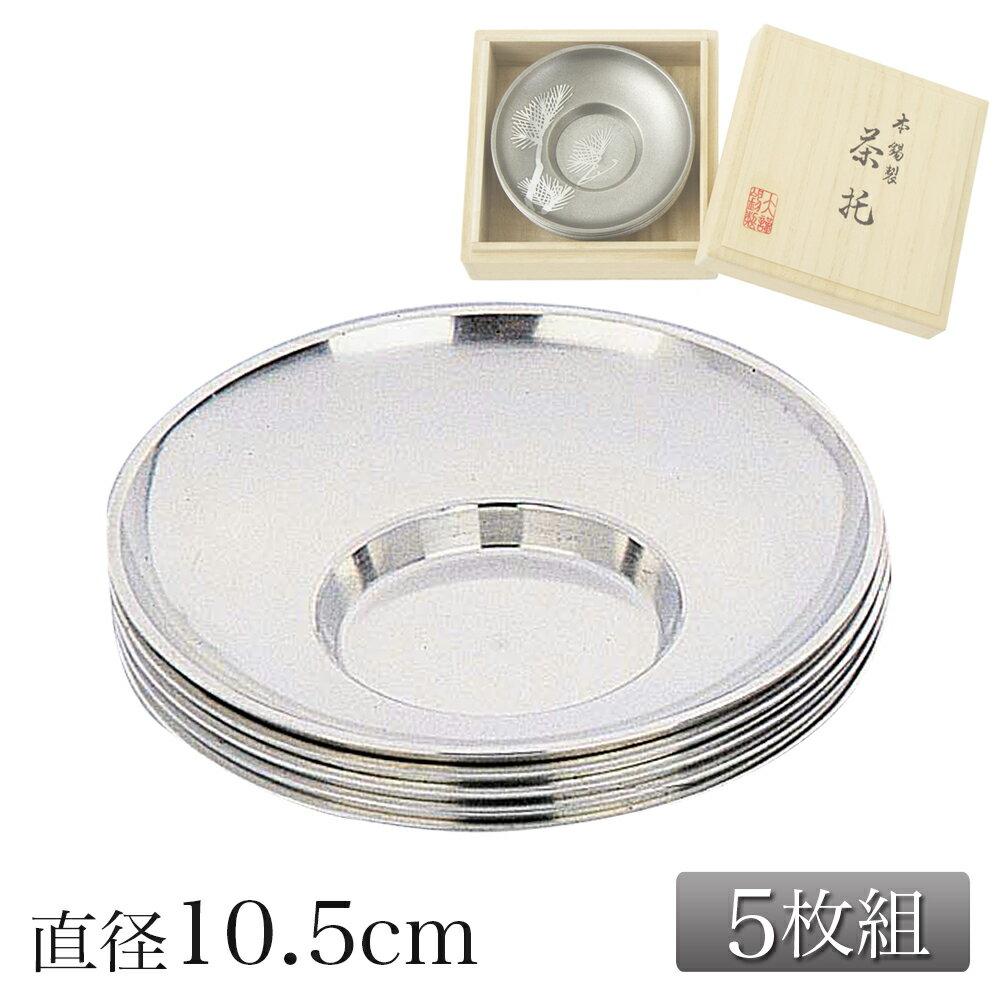 茶托 錫 磨 丸型 直径10.5cm 5枚組 4-1-4 ギフト プレゼント【RCP】 返品不可 送料無料
