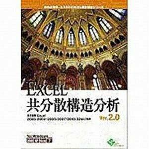 EXCEL共分散構造分析 Ver.2.0 「2ライセンス」 EXCELキヨウブンサンコウゾウブ(送料無料)