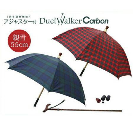 【送料無料】UVION デュエットウォーカー調整付カーボン55cm 格子柄