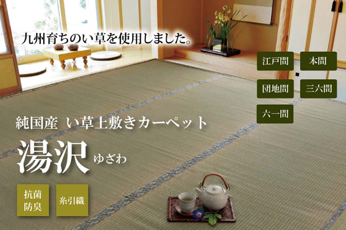い草 上敷き カーペット 4.5畳 国産 糸引織 『湯沢』 団地間4.5畳 (約255×255cm)