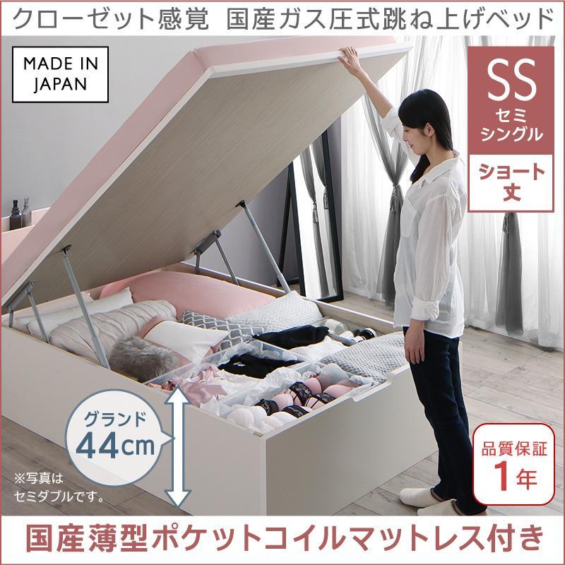 クローゼット感覚ガス圧式跳ね上げベッド aimable エマーブル 国産薄型ポケットコイルマットレス付き 縦開き セミシングル ショート丈 深さグランド