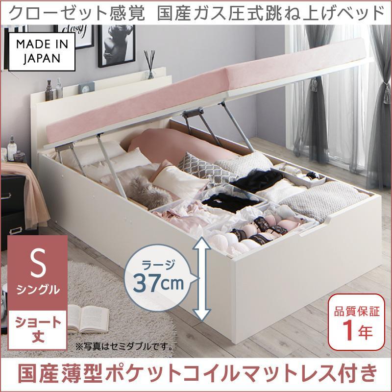 クローゼット感覚ガス圧式跳ね上げベッド aimable エマーブル 国産薄型ポケットコイルマットレス付き 縦開き シングル ショート丈 深さラージ
