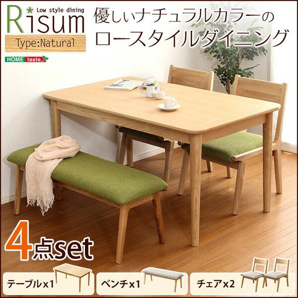 ダイニング4点セット(テーブル+チェア2脚+ベンチ)ナチュラルロータイプ 木製アッシュ材 Risum-リスム-