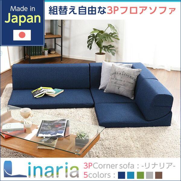 コーナーフロアソファ ロータイプ ファブリック 3人掛け(5色)組み替え自由|Linaria-リナリア-
