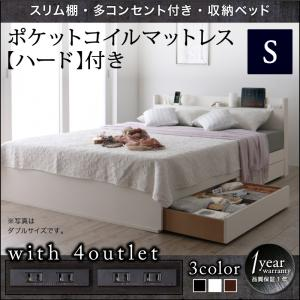ベッド シングル 収納付きベッド マットレス付き Splend スプレンド ポケットコイルマットレス:ハード付き シングルベッド 木製ベッド シングルサイズ 宮棚 棚付き コンセント付き r-th-40119584